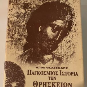 Η παγκόσμιος ιστορία των θρησκειών H. De Glasenapp