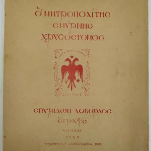 Σπυρίδων Λοβέρδος Ο Μητροπολίτης Σμύρνης Χρυσόστομος 1930