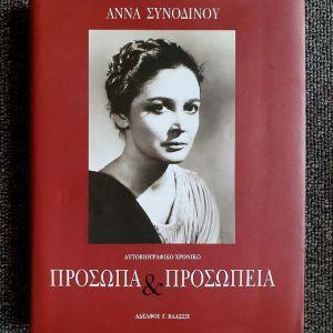 ΠΡΟΣΩΠΑ & ΠΡΟΣΩΠΕΙΑ - Βιβλίο της Άννα Συνοδινού
