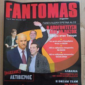 Fantomas magazine τεύχος 23 έτος 2008
