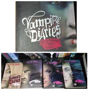 Βιβλία Vampire diaries 1-5 Πακετο