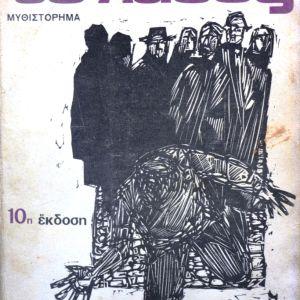 Το λάθος - Αντώνης Σαμαράκης