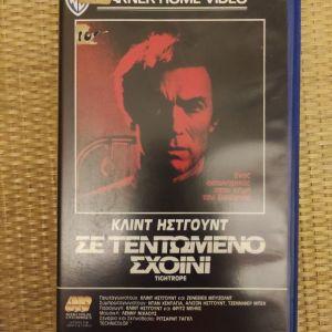 VHS - Ξένες (2)