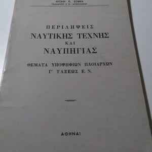 παλιο βιβλιο περιληψεις περι ναυτικης τεχνης και ναυπηγιας