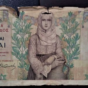 1.000 δραχμές 1935