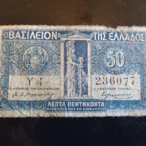50 Λεπτα Βασιλειον της Ελλαδος....1920