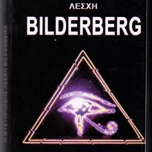 Μυστηριώδης Λέσχη BILDERBERG (AP-125)