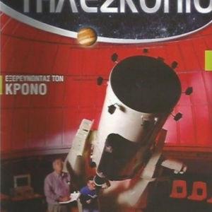 τηλεσκόπιο της deagostini