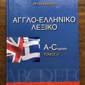 Λεξικό Άγγλο ελληνικό