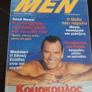 Περιοδικό ΜΕΝ τεύχος 7