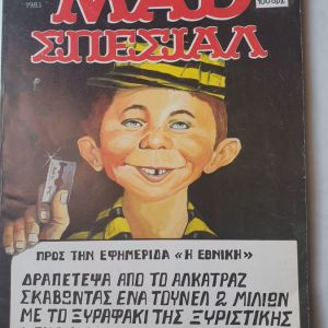 Mad Σπέσιαλ (3 τεύχη μαζί)