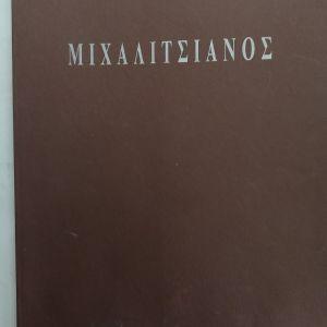 ΜΙΧΑΛΙΤΣΙΑΝΟΣ ΝΙΚΟΣ ΚΑΤΑΛΟΓΟΣ ΕΚΘΕΣΗΣ του ζωγράφου από την έκθεσή του στην Γκαλερύ Ζουμπουλάκη τον Ιούνιου του 1993