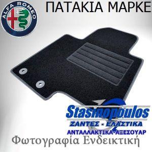 ΠΑΤΑΚΙΑ ΜΑΡΚΕ ΜΟΚΕΤΑ ΓΙΑ ALFA ROMEO