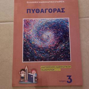 Βιβλίο Πυθαγόρας διαγωνισμός μαθηματικών ικανοτήτων 2021