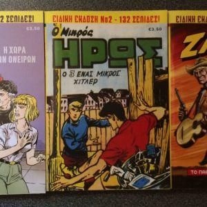 3 Κομικς καινουργια Μιστερ Νο,Μικρος Ηρως,Ζαγκορ