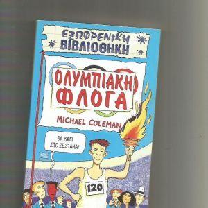 ΕΞΩΦΡΕΝΙΚΗ ΒΙΒΛΙΟΘΗΚΗ-ΟΛΥΜΠΙΑΚΗ ΦΛΟΓΑ