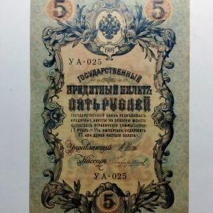 ΡΩΣΙΑ  5 ΡΟΥΒΛΙΑ 1909 Y A - 025