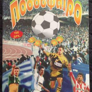 Ποδόσφαιρο 98-99 (κενό άλμπουμ)