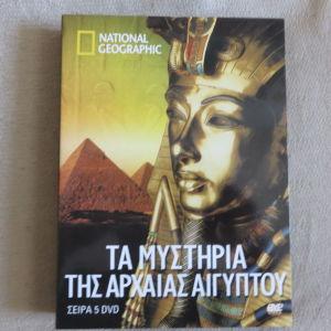 BBC Τα μυστηρια της Αρχαιας Αιγυπτου