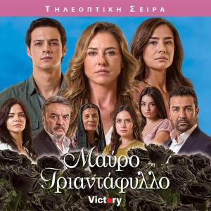 dvd μαύρο τριαντάφυλλο ( τουρκική σειρά ολοκληρωμένη )