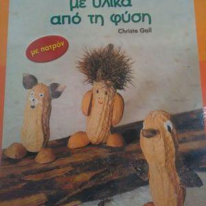 Παιδικές δημιουργίες