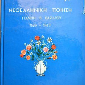 Νεοελληνική ποίηση 1966-1969 - Γιάννη Β. Βαζαίου - 1969