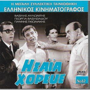 DVD / ΗΣΑΙΑ ΧΟΡΕΥΕ /  ORIGINAL DVD
