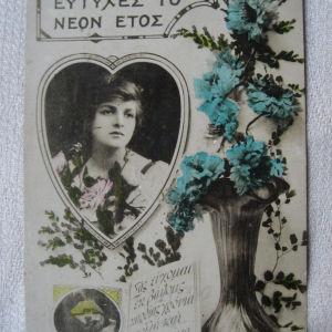 καρτ ποσταλ διαφορες δεκαετια του 1930