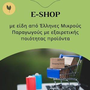 Πωλείται E-SHOP με προϊόντα υγιεινής διατροφής μικρών Ελλήνων παραγωγών