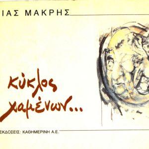 Ηλίας Μακρής - Ο κύκλος των χαμένων..1991