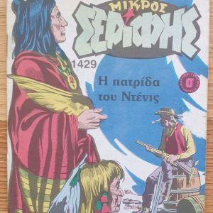 Μικρός Σερίφης #1429 - Η Πατρίδα Του Ντένις (Εκδόσεις Στρατίκη, 1991)