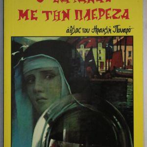 Ο σατανάς με την πλερέζα - Αγκάθα Κρίστι