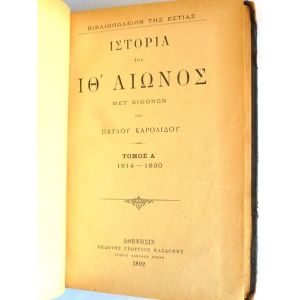Ιστορία του ΙΘ' Αιώνος - Π.Καρολίδου - Τόμ.Α',Τόμ.Γ' - 1892-3
