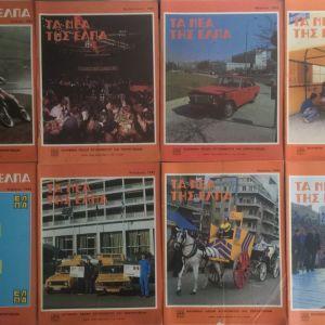 Τα νέα της ελπα (18 τεύχη του 1980-1-2)