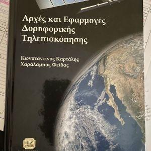 Αρχές και εφαρμογές Δορυφορικής Τηλεπισκοπισης