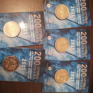 200 απο την Ελληνικη Επανασταση Coincard
