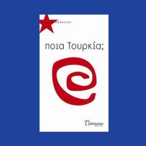Αγγελιες Ποια Τουρκια Αρης Αμπατζης βιβλιο εφημεριδα Κυριακατικη Ελευθεροτυπια 2008