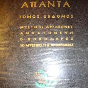 ΑΠΑΝΤΑ ΞΕΝΟΠΟΥΛΟΥ-ΜΠΙΡΗΣ-τόμος 7ος