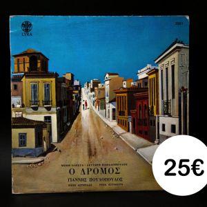 Γιάννης Πουλόπουλος - Ο δρόμος LP