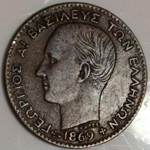 ΛΕΠΤΟΝ ΤΟΥ 1869
