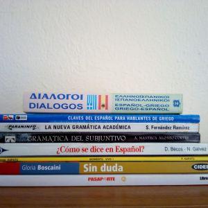 Βιβλία για την ισπανική γλώσσα
