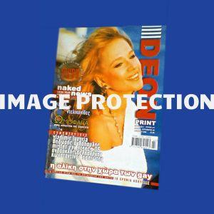 Αγγελιες Αλικη Βουγιουκλακη gay περιοδικο Deon 2006 ΟΛΟΚΛΗΡΟ ΤΟ ΠΕΡΙΟΔΙΚΟ
