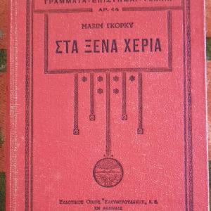 Ξένη λογοτεχνία - 10 σπάνια βιβλία
