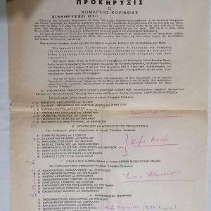 ΚΟΡΙΝΘΙΑ - ΠΡΟΚΗΡΥΞΙΣ ο ΝΟΜΑΡΧΗΣ ΚΟΡΙΝΘΙΑΣ (1956) αφορά ΕΚΛΟΓΙΚΕΣ ΔΙΑΔΙΚΑΣΙΕΣ ΤΗΣ ΠΕΡΙΦΕΡΕΙΑΣ ΤΩΝ ΝΟΜΩΝ ΑΡΓΟΛΙΔΟΣ ΚΑΙ ΚΟΡΙΝΘΙΑΣ