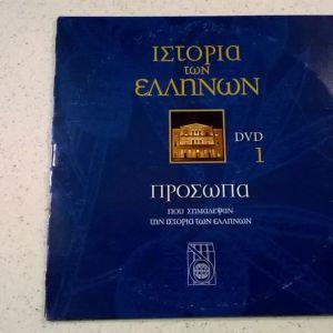 DVD ( 1 ) Ιστορία των Ελλήνων