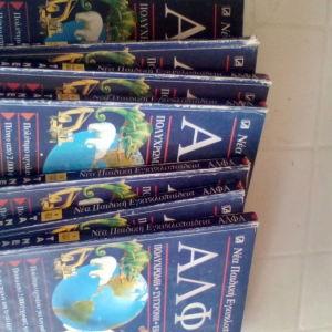 Παιδική εγκυκλοπαίδεια Άλφα