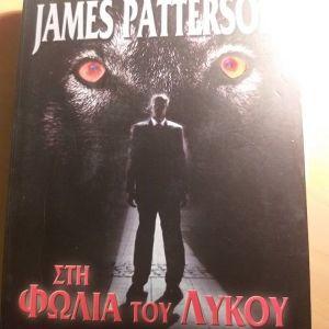 Στη φωλιά του λύκου - James Patterson, σελ 382, Εκδόσεις Bell 2005
