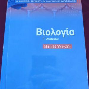 Βιολογία Γ Λυκείου Σαββάλας