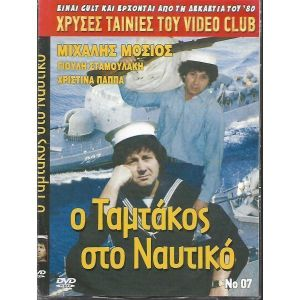 2 DVD / Ο ΤΑΜΤΑΚΟΣ /  ORIGINAL DVD