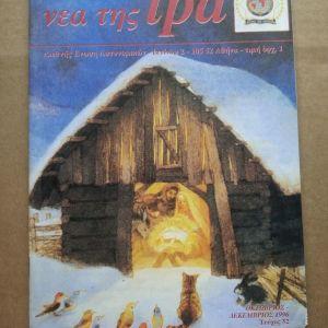 Νεα της ipa 1996 Τευχος 52